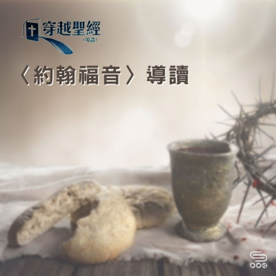 穿越聖經(271) - 〈約翰福音〉導讀