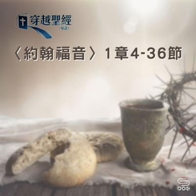 穿越聖經(273) - 〈約翰福音〉1章4-36節
