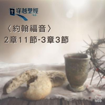 穿越聖經(275) - 〈約翰福音〉2章11節-3章3節