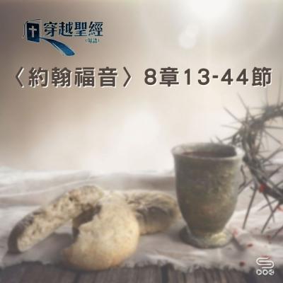 穿越聖經(286) - 〈約翰福音〉8章13-44節