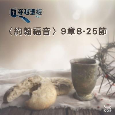 穿越聖經(288) - 〈約翰福音〉9章8-25節