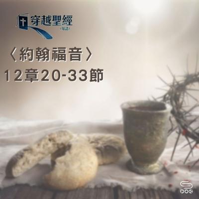 穿越聖經(295) - 〈約翰福音〉12章20-33節