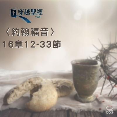穿越聖經(303) - 〈約翰福音〉16章12-33節