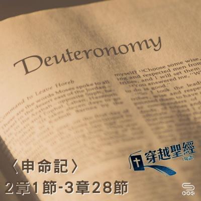 穿越聖經(314) - 〈申命記〉2章1節-3章28節