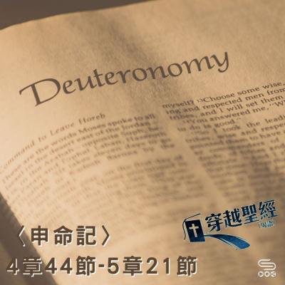 穿越聖經(316) - 〈申命記〉4章44節-5章21節