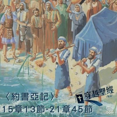 穿越聖經(343) - 〈約書亞記〉15章13節-21章45節
