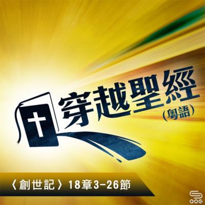 穿越聖經(037) - 〈創世記〉18章3-26節