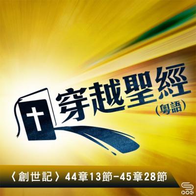 穿越聖經(066) - 〈創世記〉44章13節-45章28節