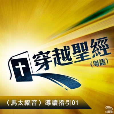 穿越聖經(072) - 〈馬太福音〉導讀指引01
