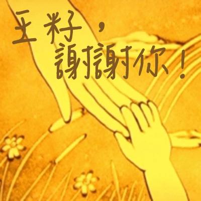 王籽,謝謝你(05)- 請不要離開我們