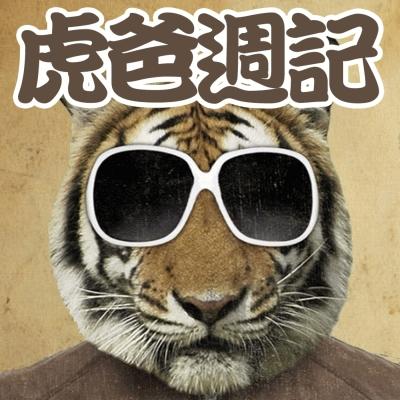 虎爸週記(03)- 打機陰謀