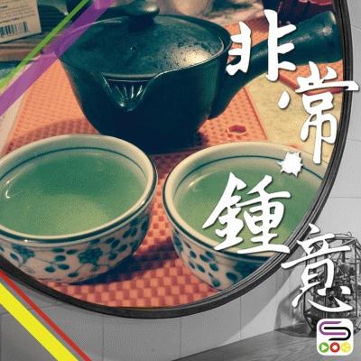非常‧鍾意(03)- 三歲定八十,非常鍾意飲茶