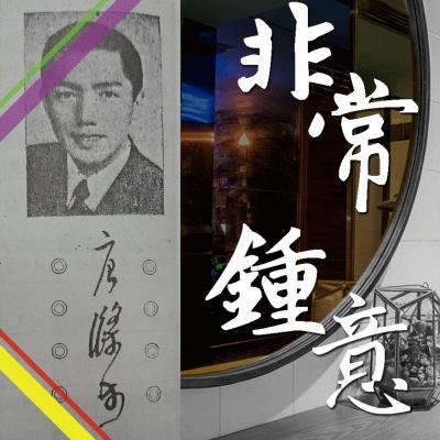 非常‧鍾意(05)- 五十年代劇作家,非常鍾意唐滌生