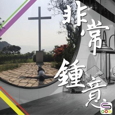 非常‧鍾意(09)- 玖年幾拾年嚟,非常鍾意返教會