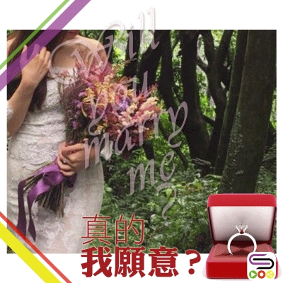 真的我願意(02)- PRE-WEDDING 的苦與樂